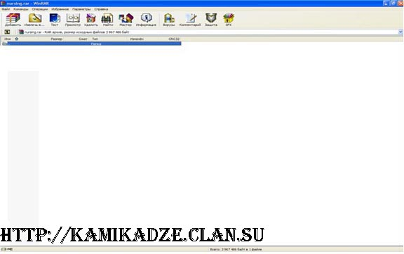 Winrar + Кряк. Архиватор.
